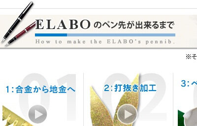 """Top part of the """"How to make the ELABO's pennib"""" panel"""