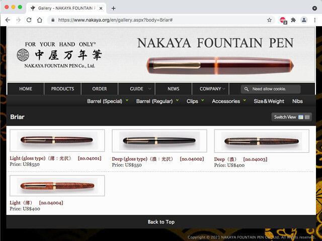 Current staple Nayaka briar fountain pen models