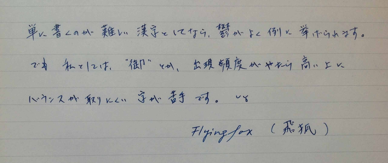 fpn_1372026074__kanji.jpg