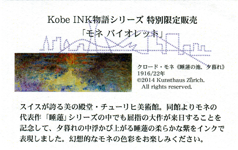 fpn_1551719363__kobe_monet-label.jpg