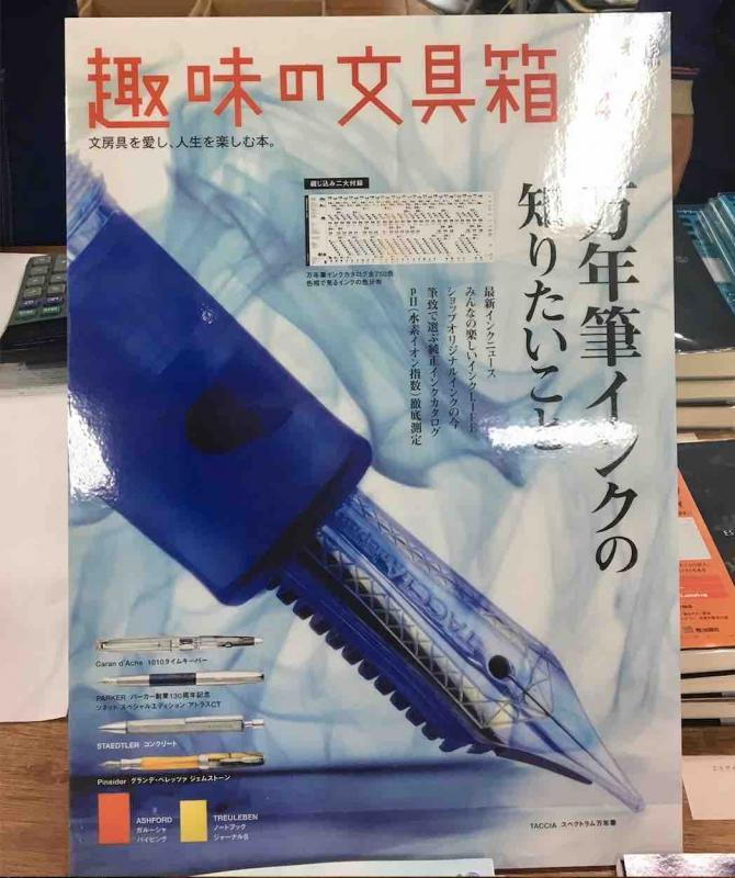 The  popular pen magazine.jpg