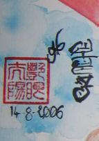 Chinese_seal.jpg