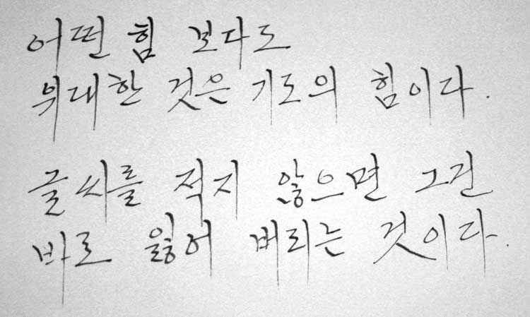 Some Korean Calligraphy - Fountain & Dip Pens - First Stop - The ...
